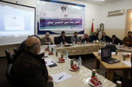 """التعليم بغزة تعقد ورشة تخصصية لتحليل """"بيئة التعليم العالي"""""""