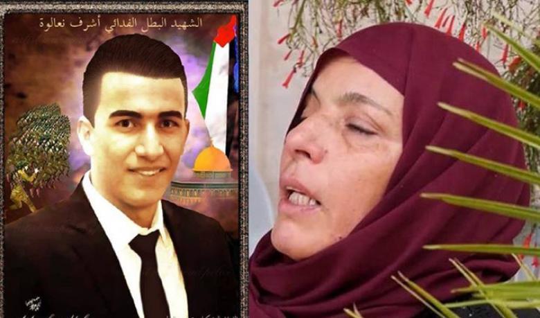 الاحتلال يفرض غرامة مالية على والدة الشهيد نعالوة