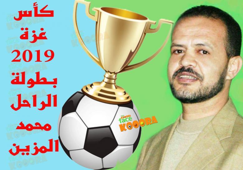 4 مباريات في كأس غزة اليوم