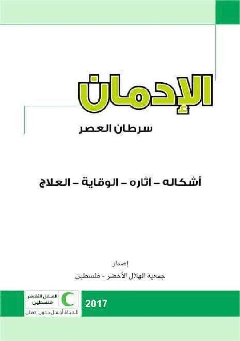 """جمعية الهلال الأخضر تصدر كتيبها الأول """" الإدمان ... سرطان العصر """""""