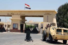 لماذا أغلقت مصر معبر رفح؟
