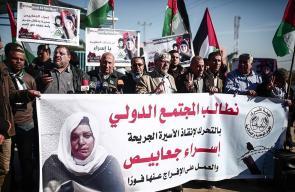 وقفة تضامنية مع الأسيرة إسراء الجعابيص في غزة