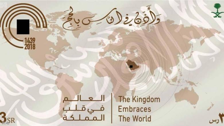 السعودية تصدر طابعا تذكاريا لموسم الحج