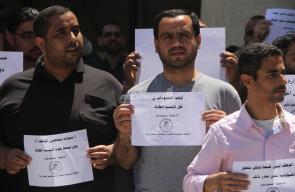 وقفة احتجاجية لموظفي غزة أمام وزارة المالية لتأخر صرف رواتبهم