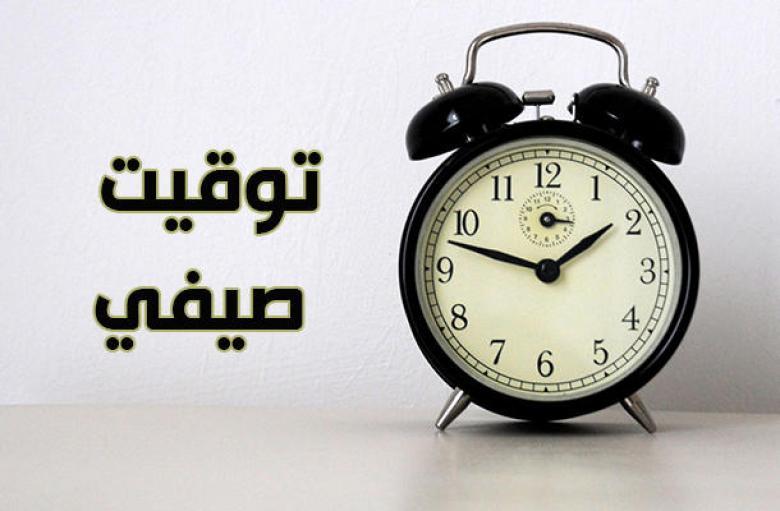 إعلان موعد العمل بالتوقيت الصيفي في فلسطين