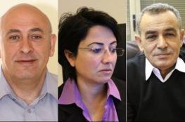 """قرار إسرائيلي بإبعاد 3 نواب عرب من """"الكنيست"""""""