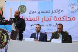غزة: حكم قضائي بإعدام مُدانَيْن بالاتجار بالمخدرات