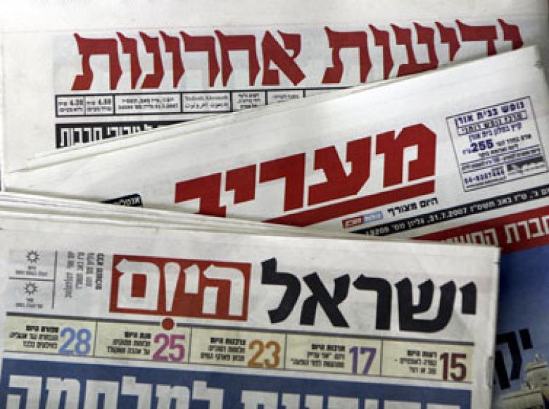 ماذا قالت الصحافة العبرية عن