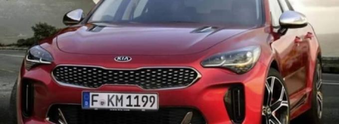 سيارة كيا GT