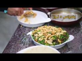 فتة الحمص.. أكلة فلسطينية مشهورة