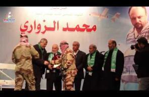 حفل تأبين للشهيد التونسي محمد الزواري بغزة