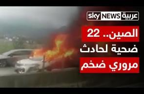 الصين.. عشرات الضحايا في حادث مروري ضخم