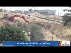 فيديو: تسارع وتيرة أعمال شق قناة مائية على حدود غزة مع مصر