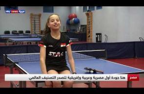 هنا جودة أصغر مصرية وعربية وإفريقية تتصدر التصنيف العالمي لتنس الطاولة