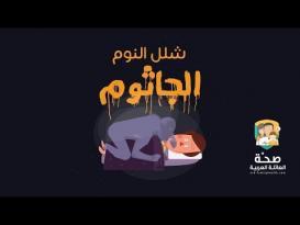 تختنق وتصرخ أثناء نومك دون جدوى؟.. «الجاثوم» السبب