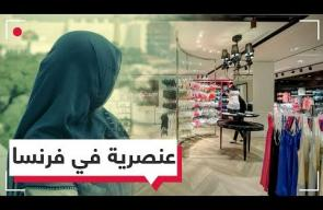 طالبة مغربية ضحية للعنصرية في فرنسا بسبب الحجاب
