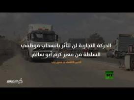 تداعيات انسحاب موظفي السلطة من معبر كرم أبو سالم