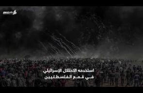 الغاز المسيل للدموع مكوناته وأضراره على جسم الإنسان