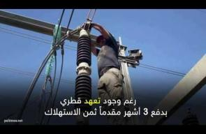 حلول لمشكلة كهرباء غزة عطلتها السلطة الفلسطينية