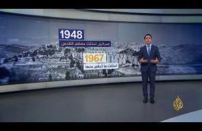 رفض دولي عارم  لإعلان ترامب القدس عاصمة لـ