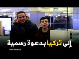 الأسير المحرر الجنيدي.. من معتقلات الاحتلال إلى تركيا