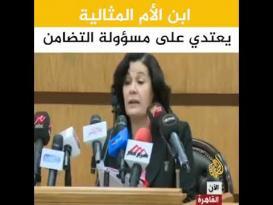 الاعتداء على مساعدة وزير التضامن الاجتماعي المصري
