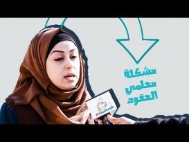 اعتصام شواغر التعليم بوكالة الغوث