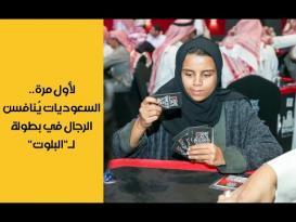 السعوديات يُنافسن الرجال في بطولة البلوت