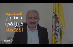 من سيخلف الحمد الله في رئاسة حكومة رام الله؟