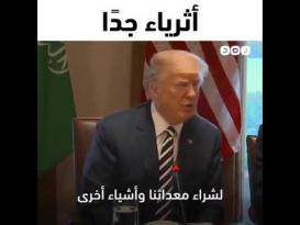 ترامب حصل على مئات المليارات من أموال السعودية وما زال يريد أكثر