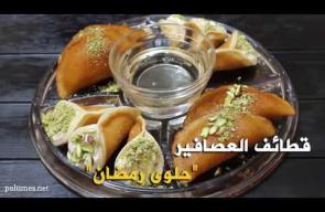 قطائف العصافير .. حلوى رمضان