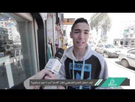 كيف استقبل الفلسطينيون إعلان