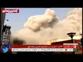 لحظة انهيار مبنى من 17 طابقاً وسط طهران