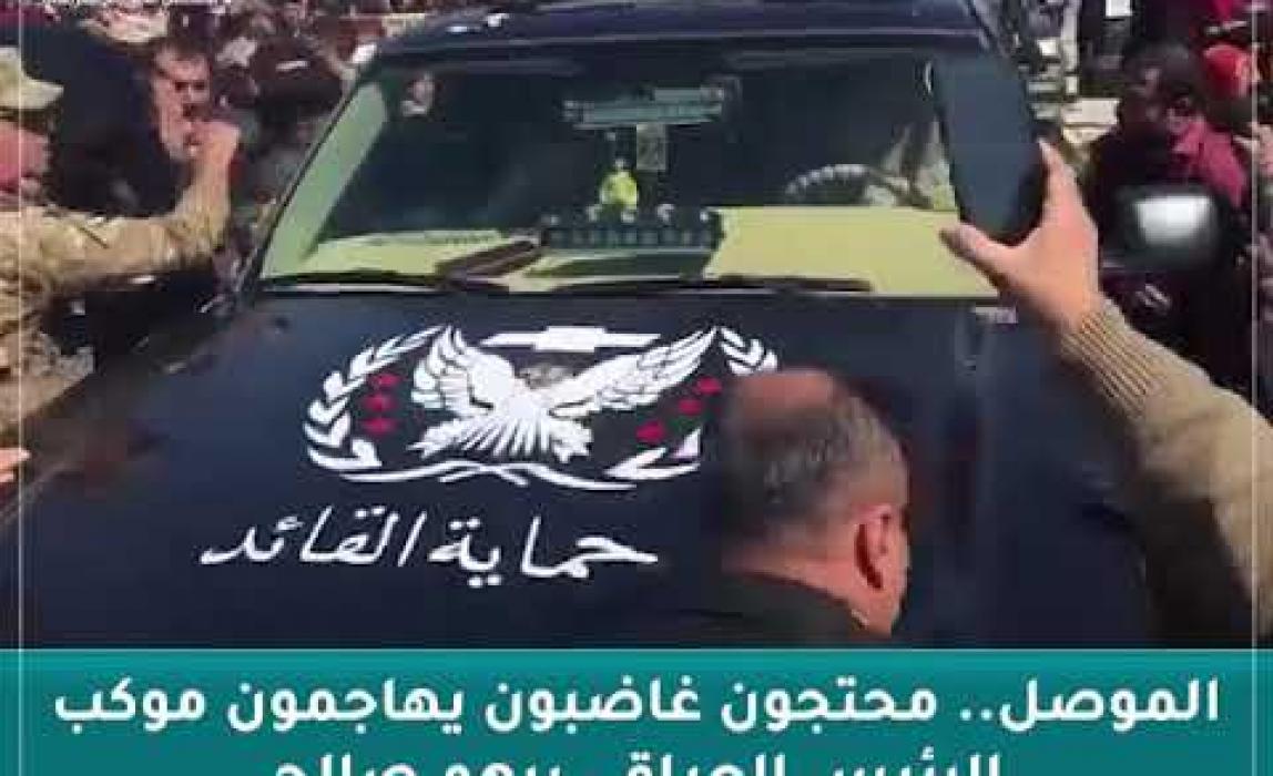 0a6688cf1 محتجون غاضبون يهاجمون موكب الرئيس العراقي ومحافظ نينوى - فلسطين الآن