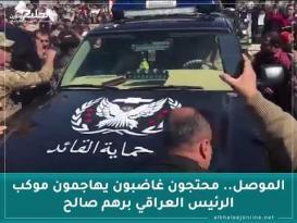 محتجون غاضبون يهاجمون موكب الرئيس العراقي ومحافظ نينوى
