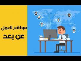تطبيقات ومواقع إلكترونية للعمل من البيت