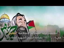 انجازات حماس خلال 30 عام