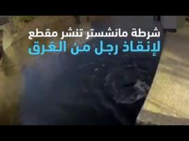 ضابط بريطاني مسلم يتصرف بشجاعة وينقذ رجلا من الغرق