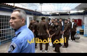 إضراب الكرامة داخل سجون الاحتلال