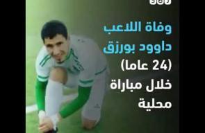 وفاة لاعب جزائري بالسكتة القلبية خلال مباراة كرة قدم محلية