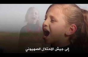 رسالة طفلة فلسطينية باللغة العبرية إلى جيش الاحتلال على حدود غزة