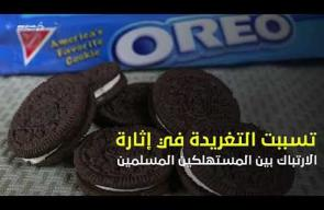 أوريو حلال أم حرام؟