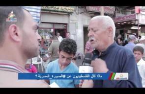 ماذا قال الفلسطينيون عن #الصورة المسربة ؟