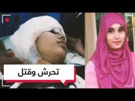دافعت عن شرفها فأحرقوها.. نهاية مأساوية لمعلمة شابة في بنغلاديش