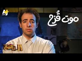 الدحيح - موت قزح