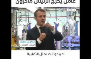 عامل فرنسي يحرج رئيس بلاده