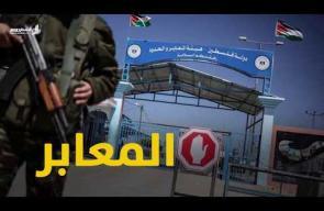 المعابر أداة الحصار على غزة