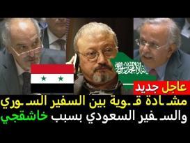 مشادة بين السفيرين السوري والسعودي بسبب