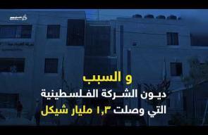 شركة كهرباء القدس، أزمات متكررة