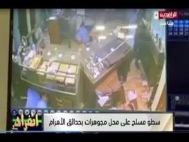 سطو مسلح على محل مجوهرات في حدائق الأهرام